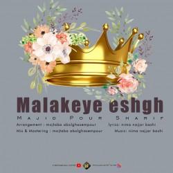 آهنگ مجید پور شریف ملکه عشق