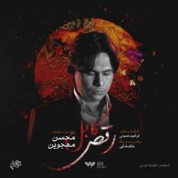 آهنگ محسن مهجوین رقص کابل