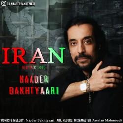 آهنگ نادر بختیاری ایران