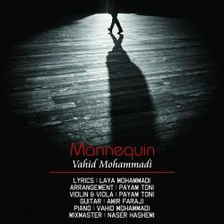 آهنگ وحید محمدی مانکن