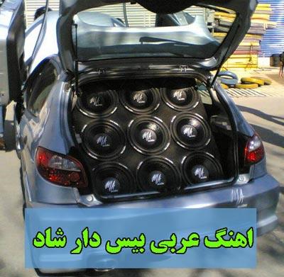 دانلود اهنگ عربی شاد برای ماشین و بیس دار شاد