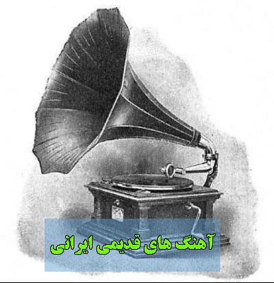 Bilder von دانلود آهنگهای شاد و قدیمی ایرانی