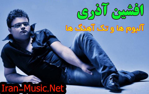 دانلود کل آلبوم افشین آذری