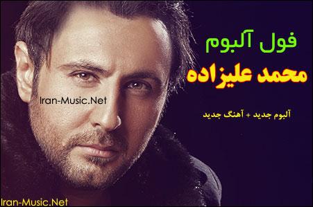 دانلود فول آلبوم محمد علیزاده یکجا