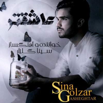 دانلود آلبوم جديد سینا گلزار بنام عاشقتر