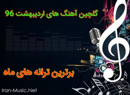 دانلود بهترین آهنگ های ماه اردیبهشت ۱۳۹۶