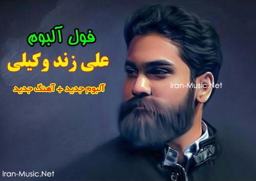 دانلود فول آلبوم علی زند وکیلی