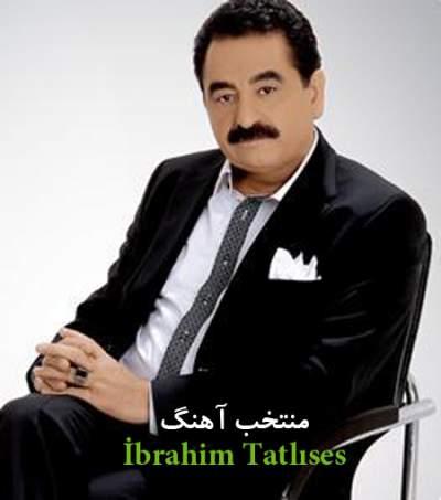 دانلود گلچین آهنگ های غمگین ابراهیم تاتلیس