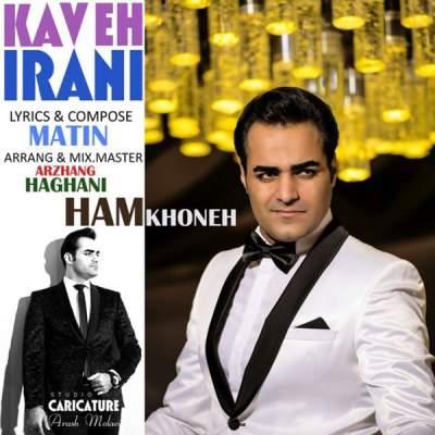 دانلود آهنگ هم خونه از کاوه ایرانی