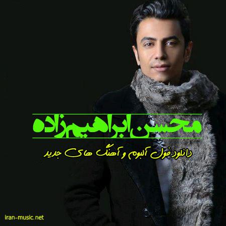 دانلود فول آلبوم محسن ابراهیم زاده