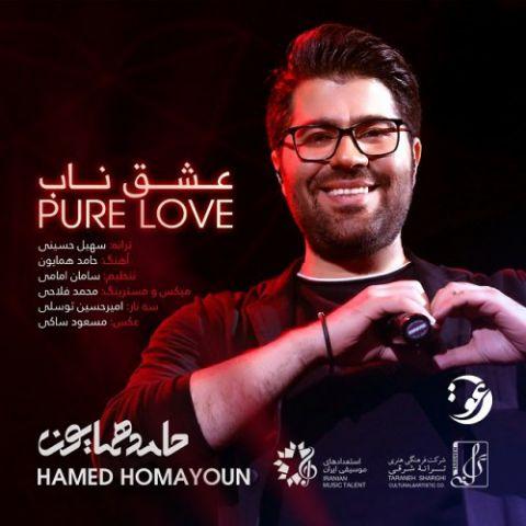 دانلود آهنگ عشق ناب (تیتراژ برنامه دعوت) از حامد همایون