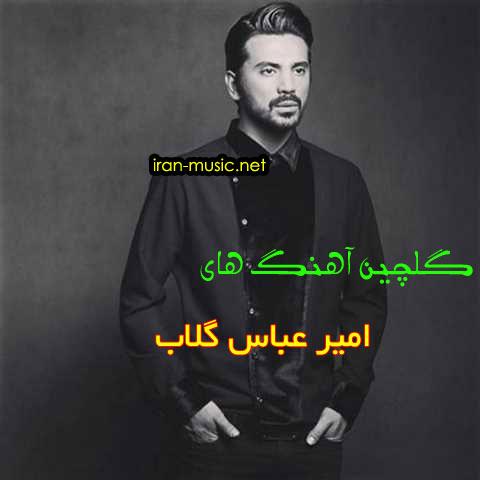 دانلود گلچین آهنگ های امیر عباس گلاب