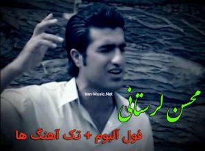 دانلود آهنگ های جدید محسن لرستانی