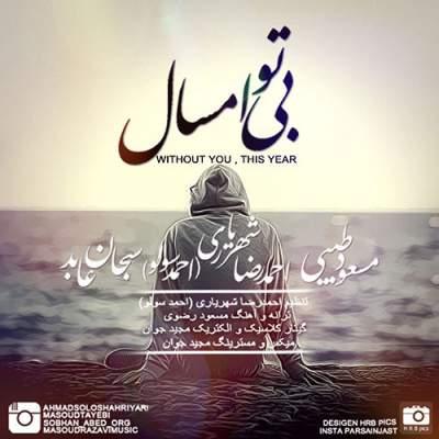 دانلود آهنگ بی تو امسال از احمد سلو