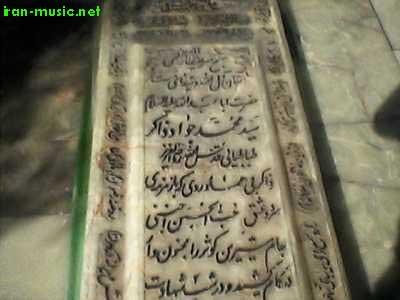 عکس مزار و سنگ قبر محمد جواد ذاکر