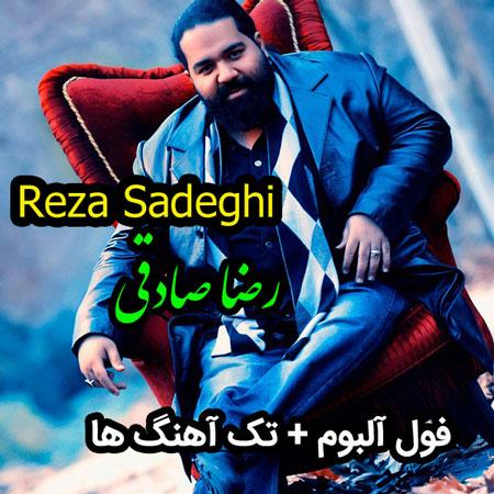 دانلود فول آلبوم رضا صادقی