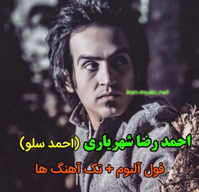 دانلود فول آلبوم احمدرضا شهریاری