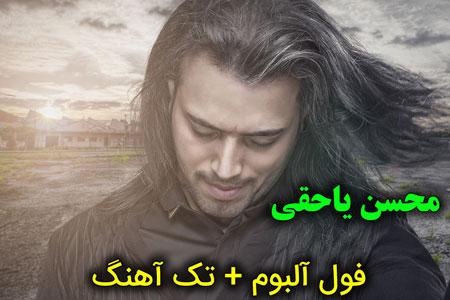 دانلود فول آلبوم محسن یاحقی