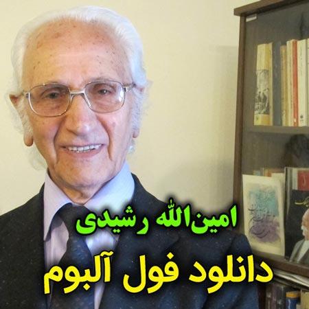 دانلود فول آلبوم امین الله رشیدی