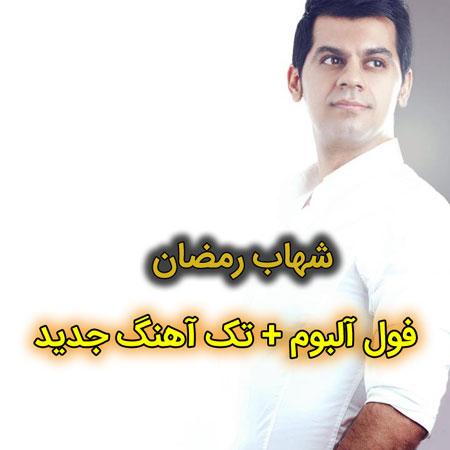 دانلود فول آلبوم شهاب رمضان