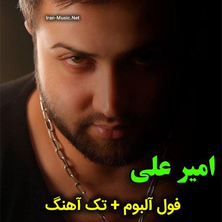دانلود فول آلبوم امیر علی
