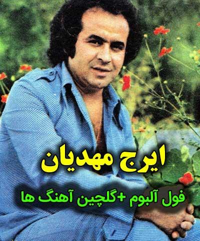 دانلود فول آلبوم ایرج مهدیان
