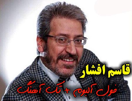دانلود فول آلبوم قاسم افشار