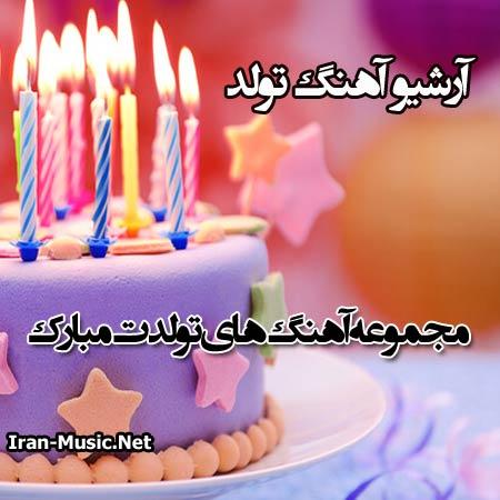 آهنگ های تولدت مبارک