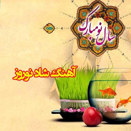 دانلود آهنگ شاد عید نوروز