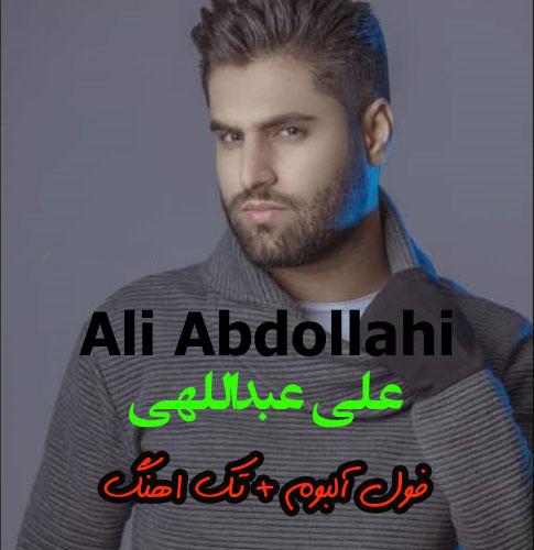 دانلود فول آلبوم علی عبدالهی