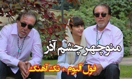 دانلود فول آلبوم ناصر چشم آذر