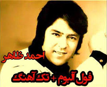 دانلود فول آلبوم احمد ظاهر
