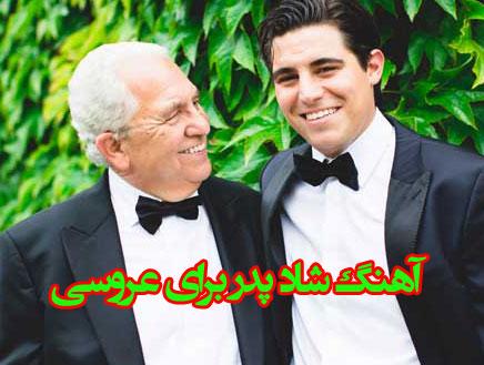 دانلود آهنگ شاد پدر برای عروسی