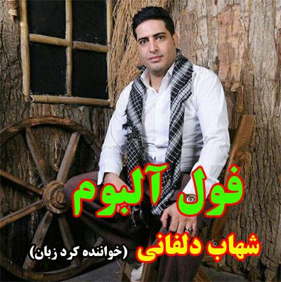 دانلود فول آلبوم شهاب دلفانی