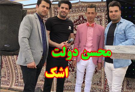 دانلود آهنگ جدید محسن دولت اشک و انارکی