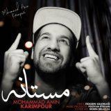 دانلود آهنگ جدید محمد امین کریم پور به نام مستانه