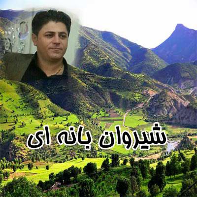 شیروان بانه ای نریمان محمود
