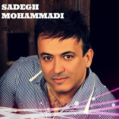 دانلود آهنگ جدید صادق محمدی به نام منو تو