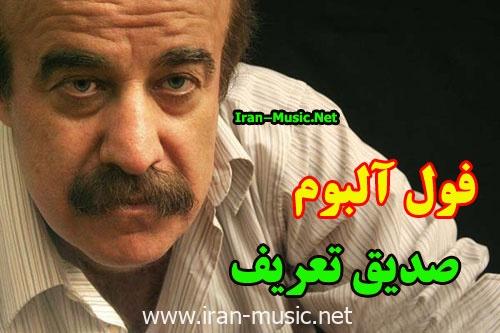 دانلود فول آلبوم صدیق تعریف