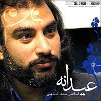 آلبوم عیدانه ناصر عبداللهی