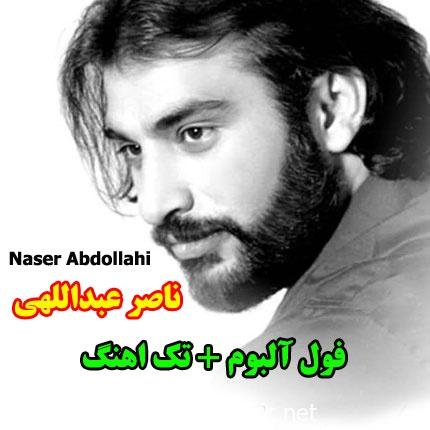 دانلود فول آلبوم ناصر عبداللهی