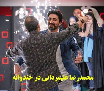 محمدرضا علیمردانی در خندوانه