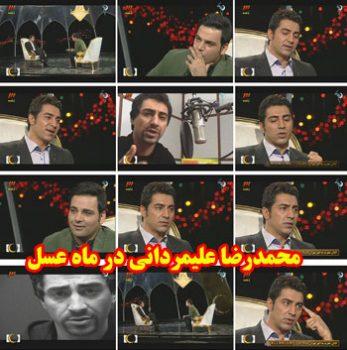 محمدرضا علیمردانی در ماه عسل