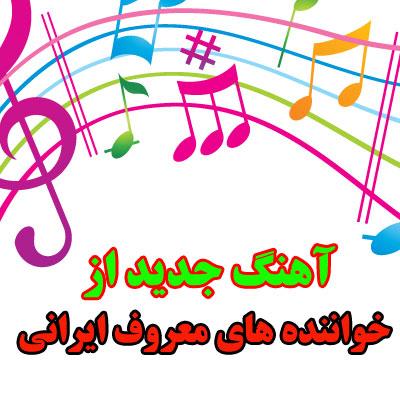 دانلود آهنگ جدید خواننده های معروف ایرانی