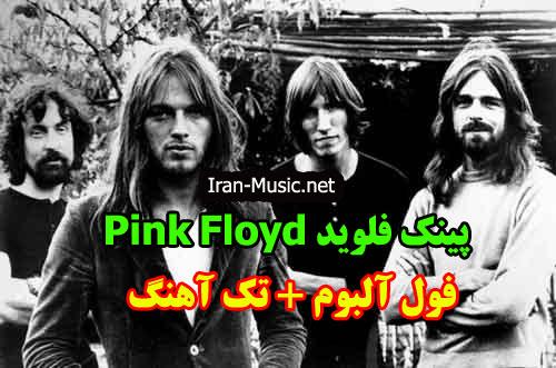 دانلود فول آلبوم pink floyd