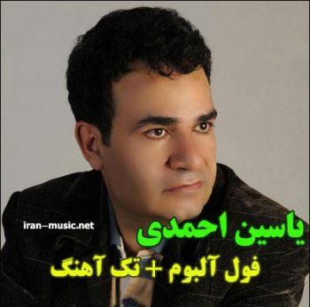 دانلود فول آلبوم یاسین احمدی