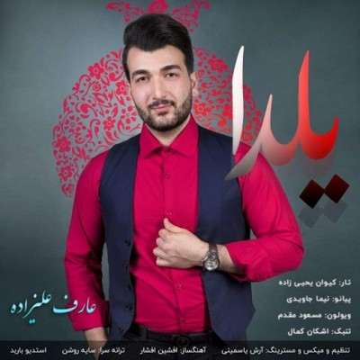 عارف علیزاده یلدا
