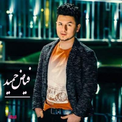 آهنگ نگو نگو فیاض حمید