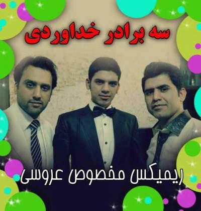 دانلود ریمیکس شاد جدید سه برادر خداوردی به نام شادمانی