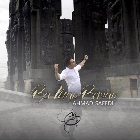 موزیک ویدیو احمد سعیدی با من بمان